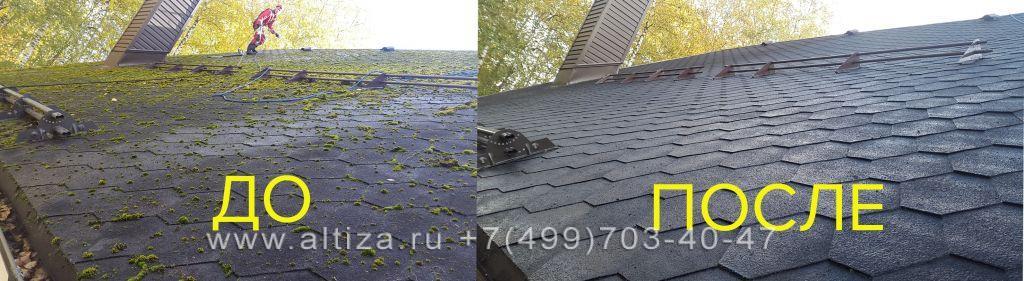 средство против мха на крыше