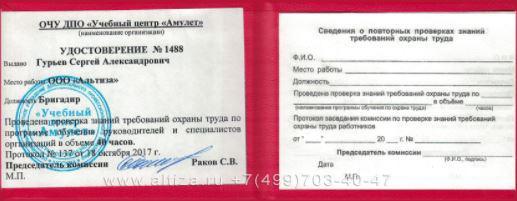 2. Удостоверение по охране труда работников и специалистов предприятии и организаций.