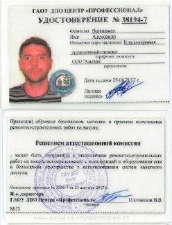 1. Удостоверение альпиниста.