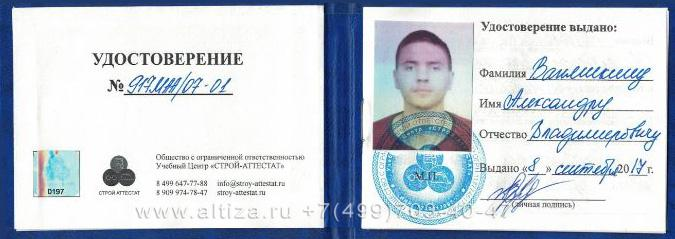 4. Удостоверение по професии машинист автовышки и автогидроподъемника