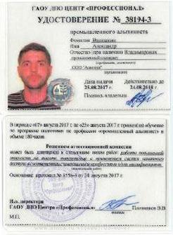 2. Удостоверение по группе безопасности I-II.