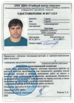 1. Удостоверение по III  группе безопасности.