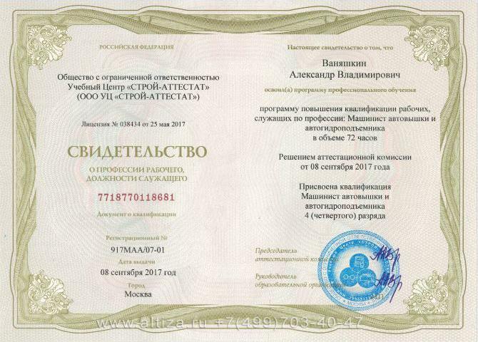 5. Свидетельство о профессии должности служащего машинист автовышки и автогидроподъемника