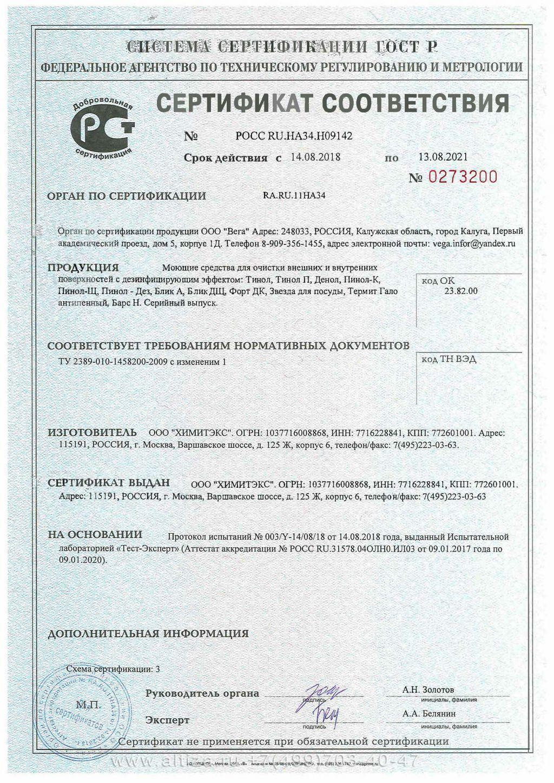 sertifikat-sootvetstviya-k-sgr-3-1.jpg