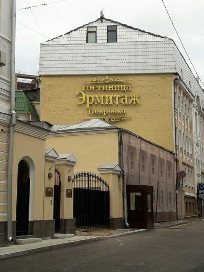 ОАО «Гостиница «Энергетик»